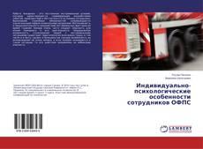 Bookcover of Индивидуально-психологические особенности сотрудников ОФПС