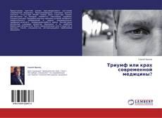 Bookcover of Триумф или крах современной медицины?