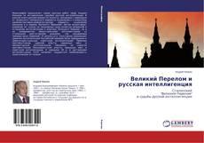 Portada del libro de Великий Перелом и русская интеллигенция