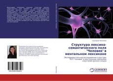 """Bookcover of Структура лексико-семантического поля """"Человек"""" в ментальном лексиконе"""