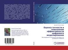 Copertina di Оценка точности и повышение эффективности цифрового моделирования