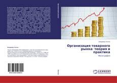 Couverture de Организация товарного рынка: теория и практика