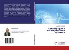 Bookcover of Капнография в общеврачебной практике