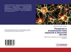 Развитие и взаимодействия нервной и имунной систем的封面