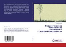 Bookcover of Педагогическое обеспечение социального становления курсантов