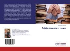 Обложка Эффективное чтение