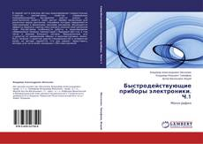 Обложка Быстродействующие приборы электроники. Ч.1