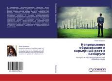 Обложка Непрерывное образование и карьерный рост в Беларуси
