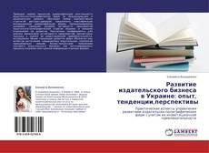 Развитие издательского бизнеса в Украине: опыт, тенденции,перспективы kitap kapağı