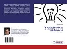 Bookcover of Источник питания асимметричного напряжения