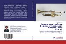 Buchcover von Взаимосвязь тембра и формы в музыкальном произведении Книга 2