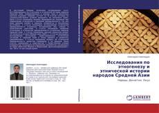 Обложка Исследования по этногенезу и этнической истории народов Средней Азии
