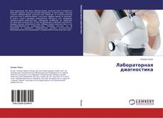 Bookcover of Лабораторная диагностика