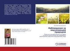 Обложка Наблюдения за окружающей природой