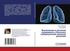 Обложка Выявление и лечение кандидоза у больных туберкулезом органов дыхания