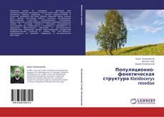 Buchcover von Популяционно-фенетическая структура Kleidocerys resedae