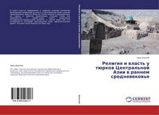 Borítókép a  Религия и власть у тюрков Центральной Азии в раннем средневековье - hoz