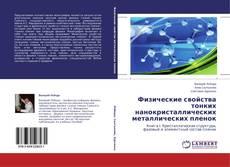Bookcover of Физические свойства тонких нанокристаллических металлических пленок