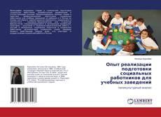 Copertina di Опыт реализации подготовки социальных работников для учебных заведений