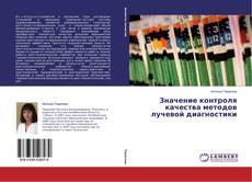 Bookcover of Значение контроля качества методов лучевой диагностики