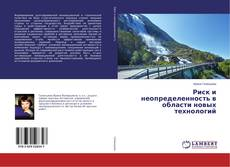 Bookcover of Риск и неопределенность в области новых технологий