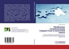 Bookcover of Проблемы социализации подростков в неполной семье