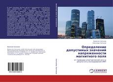 Bookcover of Определение допустимых значений напряженности магнитного поля