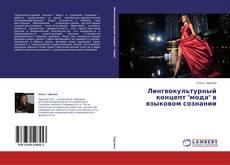 """Portada del libro de Лингвокультурный концепт """"мода"""" в языковом сознании"""