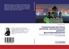 Portada del libro de Cоциальный институт религии: региональный уровень функционирования