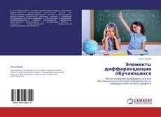 Buchcover von Элементы дифференциации обучающихся