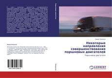 Bookcover of Некоторые направления совершенствования поршневых двигателей