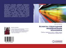 Borítókép a  Аспекты структурной модернизации экономики - hoz