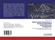 Квантовая механика с использованием комплексных координат的封面