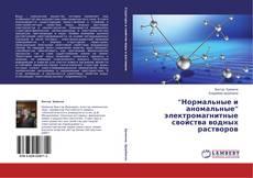 """Bookcover of """"Нормальные и аномальные"""" электромагнитные свойства водных растворов"""