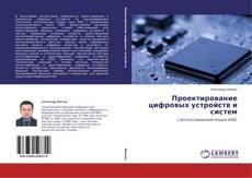 Проектирование цифровых устройств и систем的封面