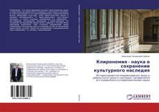 Bookcover of Клирономия - наука о сохранении культурного наследия