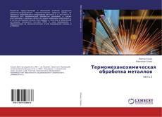 Capa do livro de Термомеханохимическая обработка металлов