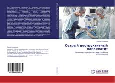 Обложка Острый деструктивный панкреатит