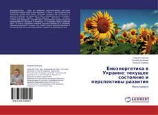 Обложка Биоэнергетика в Украине: текущее состояние и перспективы развития