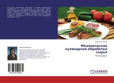 Механическая кулинарная обработка сырья kitap kapağı