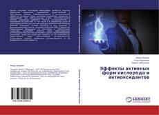 Bookcover of Эффекты активных форм кислорода и антиоксидантов