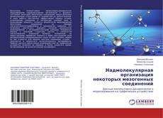 Copertina di Надмолекулярная организация некоторых мезогенных соединений