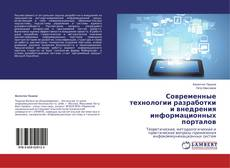 Bookcover of Современные технологии разработки и внедрения информационных порталов