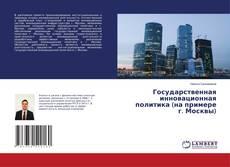 Обложка Государственная инновационная политика (на примере г. Москвы)