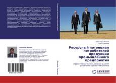 Borítókép a  Ресурсный потенциал потребителей продукции промышленного предприятия - hoz