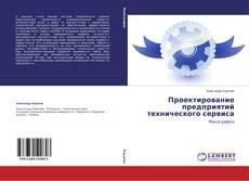 Bookcover of Проектирование предприятий технического сервиса