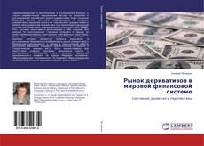 Couverture de Рынок деривативов в мировой финансовой системе