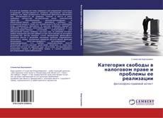 Bookcover of Категория свободы в налоговом праве и проблемы ее реализации