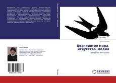 Bookcover of Восприятие мира, искусства, медиа