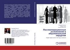 Bookcover of Послеоперационные осложнения в абдоминальной хирургии